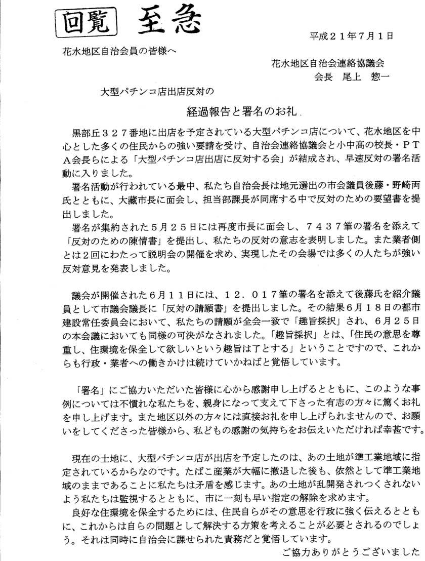 =2009/7/7= 請願署名のお礼と報告_d0034430_1416404.jpg