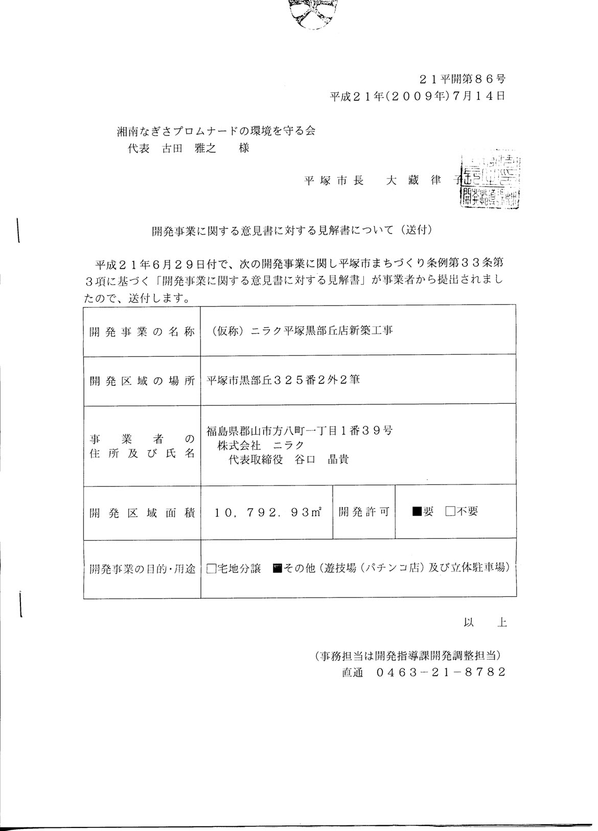 =2009/7/17= ニラクからの見解書 配達証明書付で郵送される_d0034430_14273270.jpg