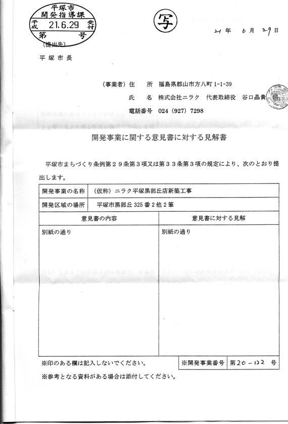 =2009/7/17= ニラクからの見解書 配達証明書付で郵送される_d0034430_1428212.jpg