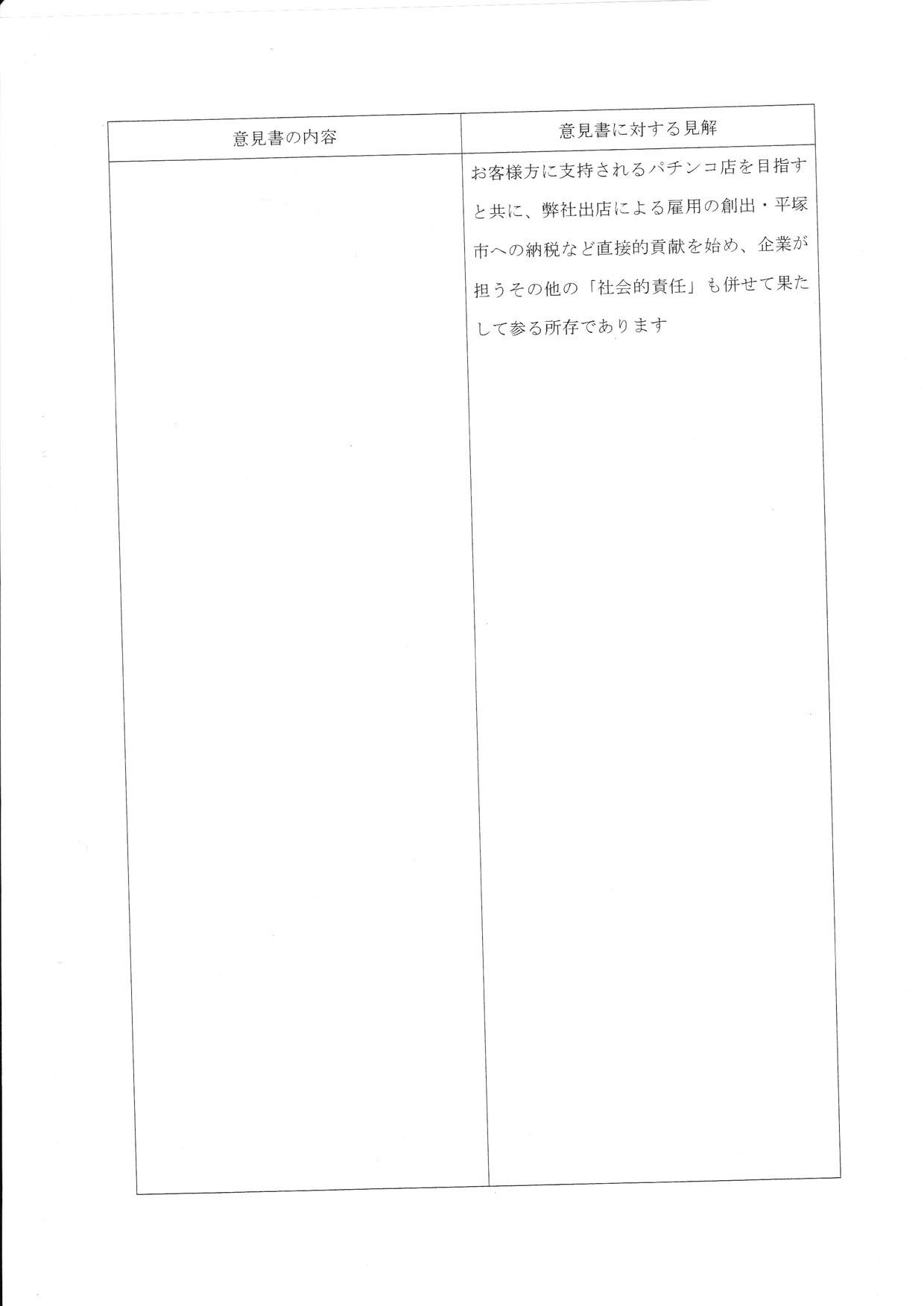 =2009/7/20= 花水・浜岳学区以外の市民にも見解書がくる_d0034430_15531877.jpg