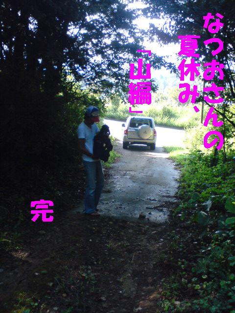 なつおさんの夏休み「山編」《其のニ》♪_f0096569_23473072.jpg
