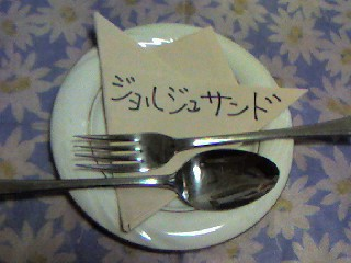 仁田紫乃・湯田亜希 コンサート_d0090888_8291841.jpg