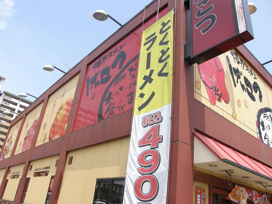 博多ラーメンげんこつ 鶴見店 _c0118393_9334647.jpg