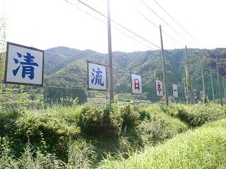高津川浄化大作戦_d0087595_11154215.jpg