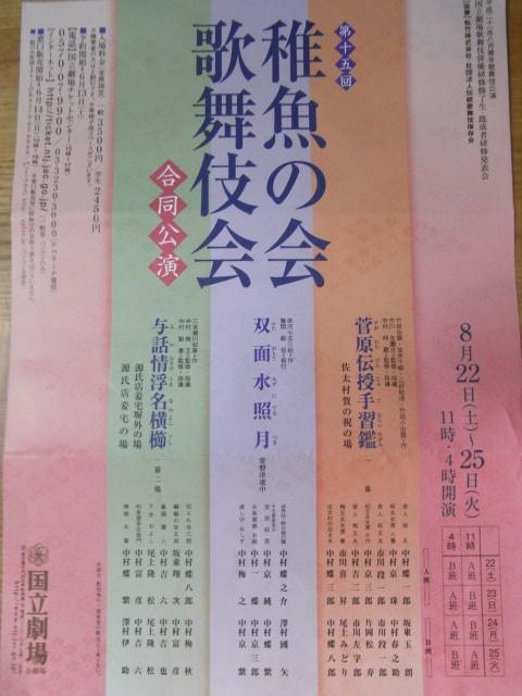 稚魚の会_e0116211_9265891.jpg