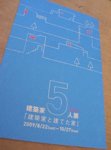 建築家5人展-2_b0038919_1024519.jpg