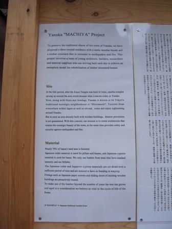 谷中の家 プロジェクト 現場授業①_c0124828_23401734.jpg