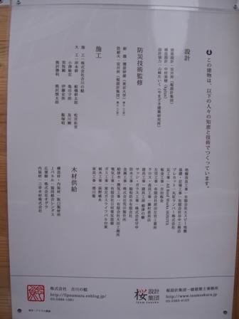 谷中の家 プロジェクト 現場授業①_c0124828_23403837.jpg