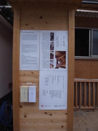 谷中の家 プロジェクト 現場授業①_c0124828_2340734.jpg