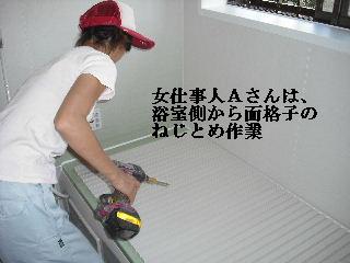 浴室リフォーム最後の仕上げ_f0031037_20301226.jpg