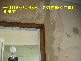 浴室リフォーム最後の仕上げ_f0031037_20314370.jpg