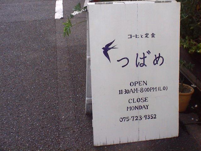 京都てくてく その1。_e0060555_13323373.jpg