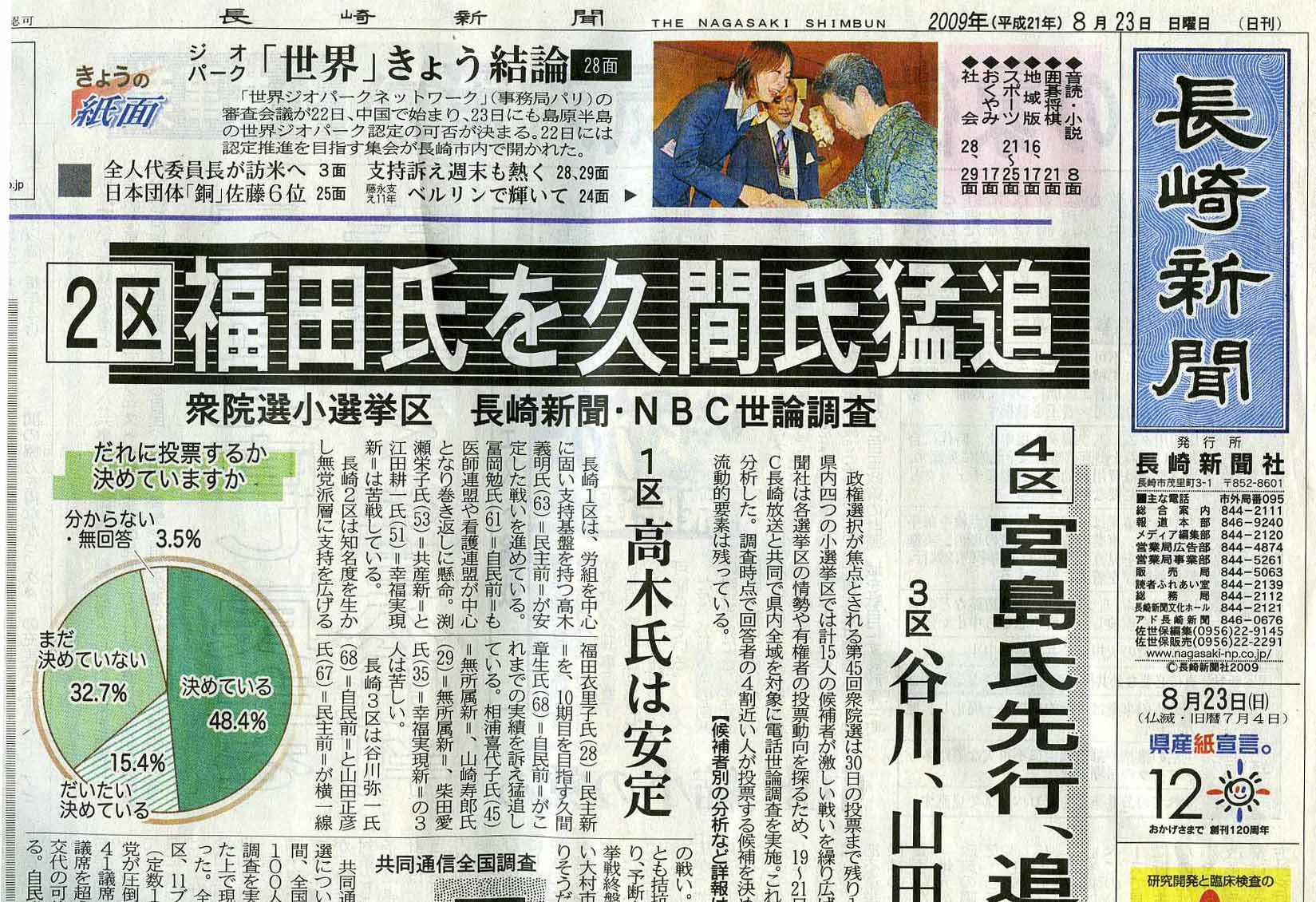 長崎新聞の抵抗(三連発)_c0052876_1175827.jpg