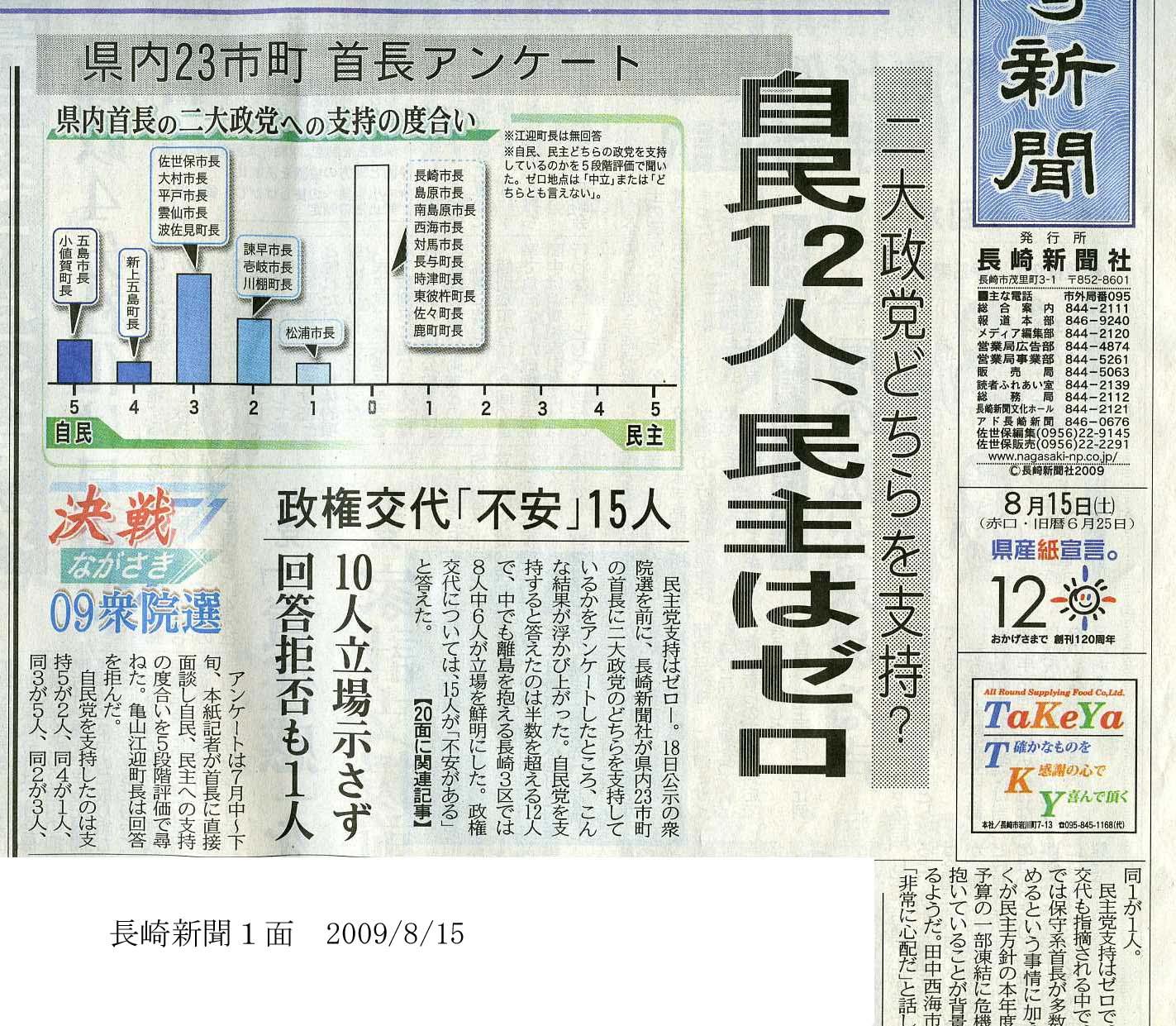 長崎新聞の抵抗(三連発)_c0052876_14347.jpg