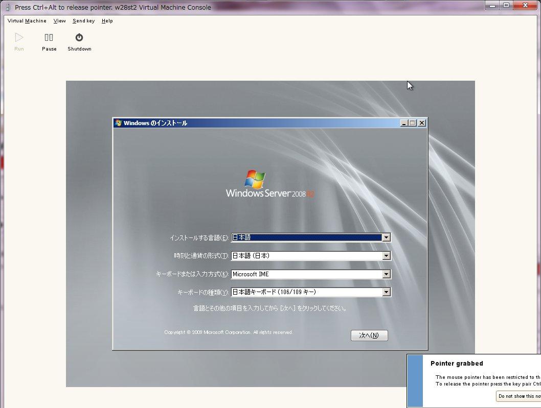 Windows 2008 R2 を XEN + SUSE 11 で仮想化_a0056607_12492071.jpg