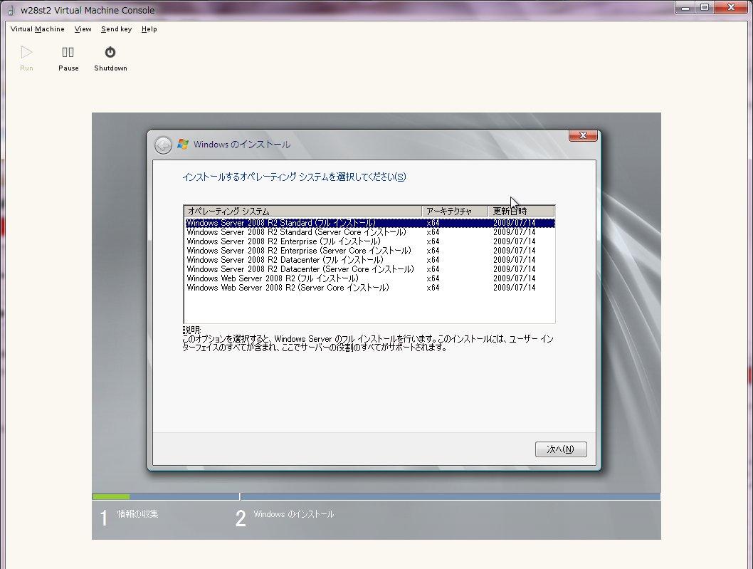 Windows 2008 R2 を XEN + SUSE 11 で仮想化_a0056607_12512593.jpg