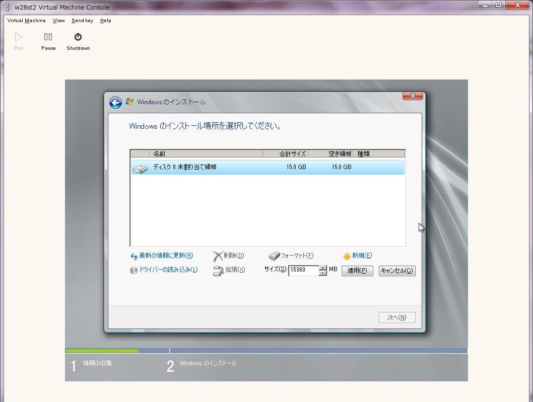 Windows 2008 R2 を XEN + SUSE 11 で仮想化_a0056607_12563512.jpg