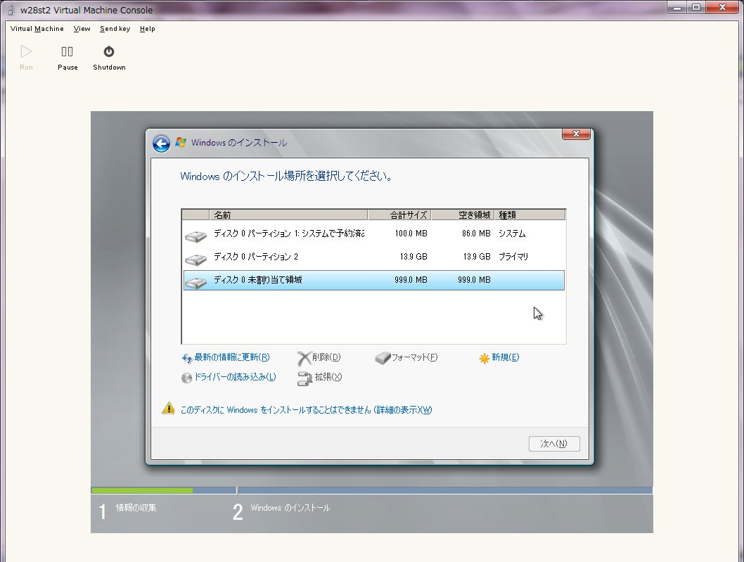 Windows 2008 R2 を XEN + SUSE 11 で仮想化_a0056607_12591363.jpg