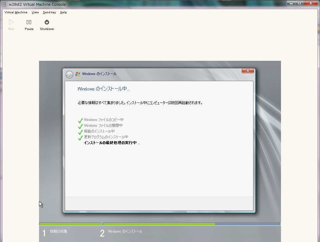 Windows 2008 R2 を XEN + SUSE 11 で仮想化_a0056607_13472446.jpg
