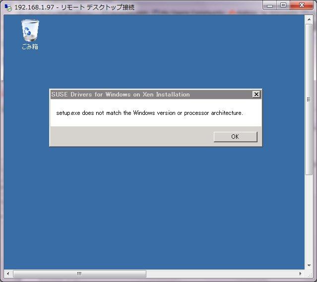 Windows 2008 R2 を XEN + SUSE 11 で仮想化_a0056607_14102693.jpg