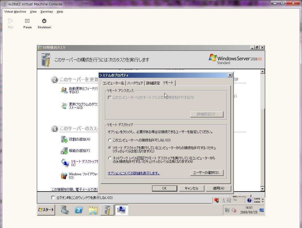 Windows 2008 R2 を XEN + SUSE 11 で仮想化_a0056607_14103848.jpg