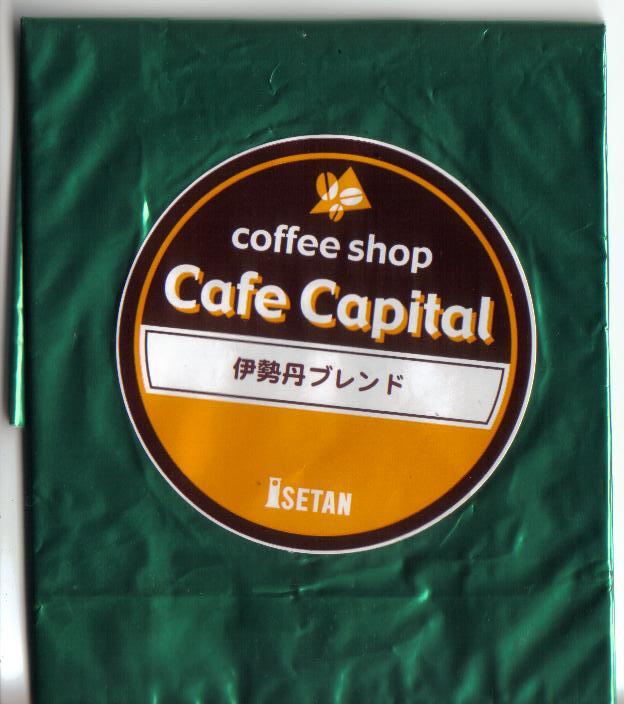 頂いたコーヒー_f0170915_13412871.jpg