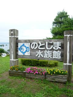 のとじま水族館はサービス精神がすごい_c0053520_2240455.jpg
