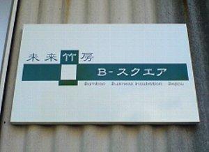b0008923_22154510.jpg
