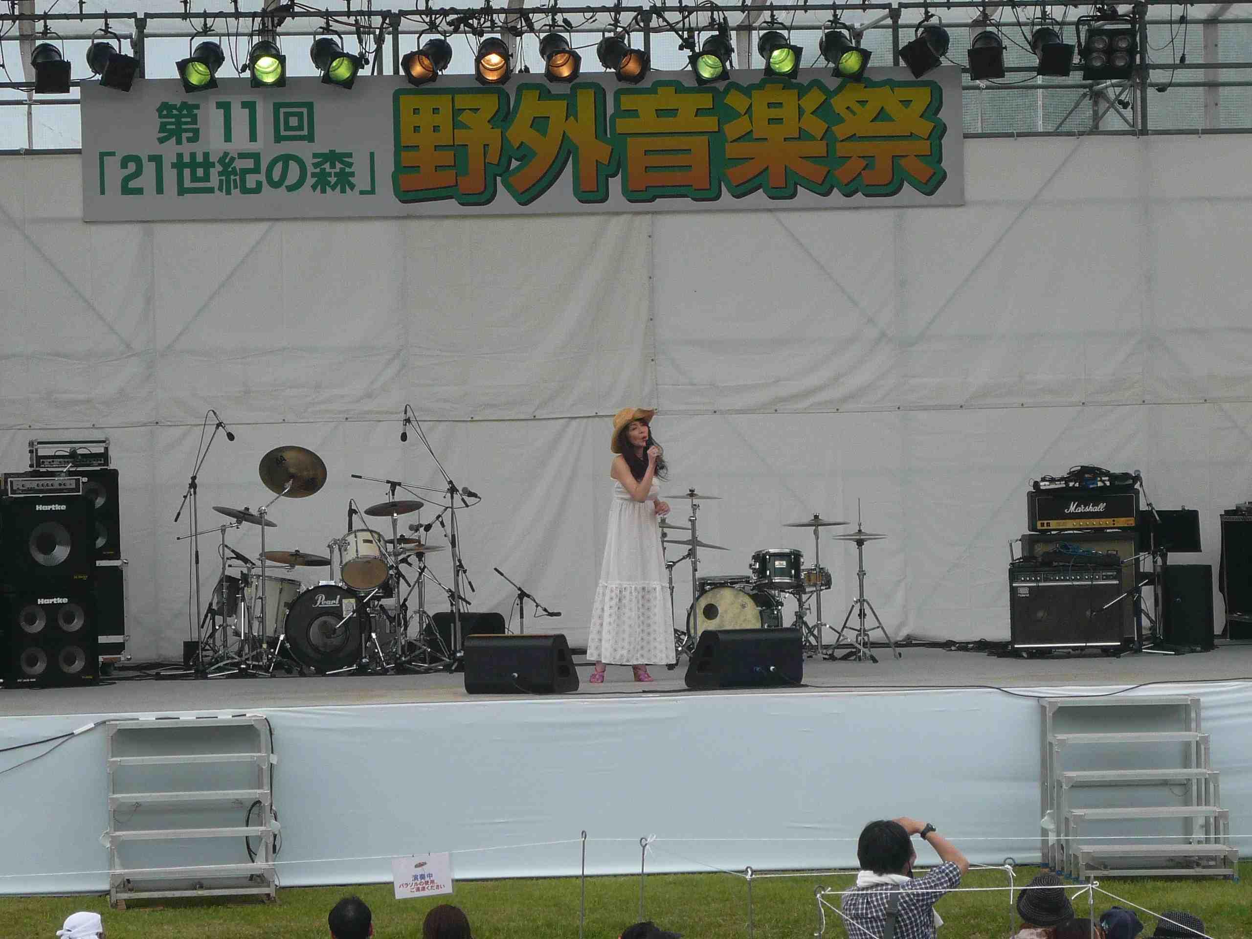 第11回21世紀の森「野外音楽祭」_b0099226_18344819.jpg