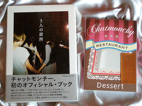 「チャットモンチー」の「DVDとオフィシャル・ブック」。_e0053731_185030.jpg
