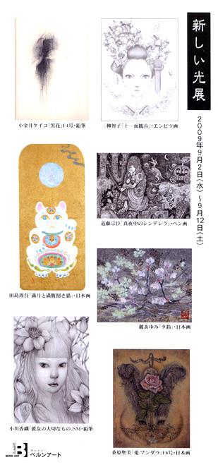 告知「新しい光展~7人の画家による」_a0093332_21242811.jpg
