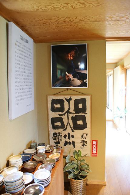 滋賀の旅⑤ 信楽~小川顕三陶房_f0196245_16392220.jpg