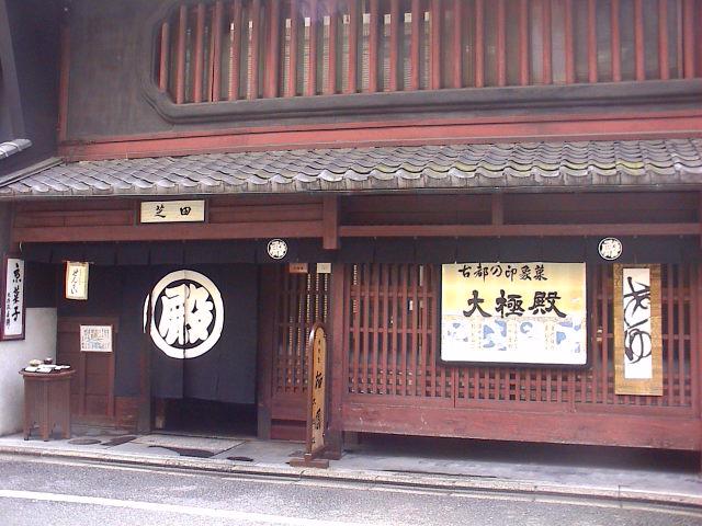 京都てくてく その2。_e0060555_22541459.jpg