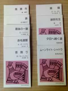 「集団読書テキスト」シリーズを推す_f0030155_20195289.jpg