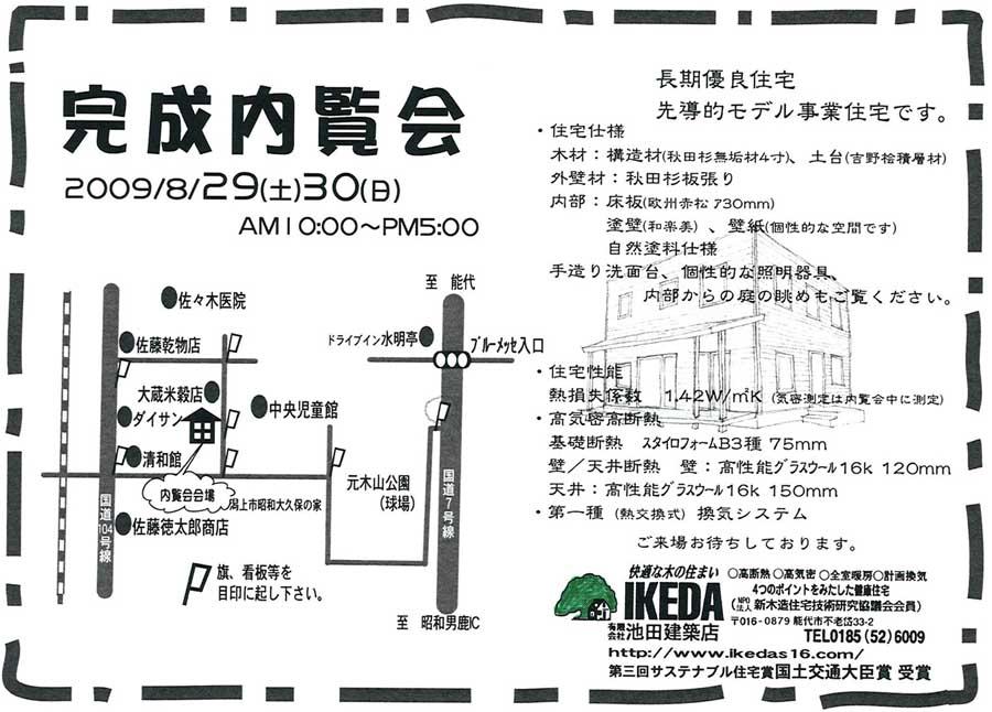 潟上市大久保の家 見学会!_f0150893_16463768.jpg