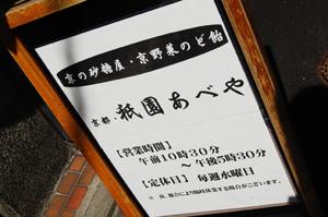 京都のお土産はコレ_a0115906_7494768.jpg