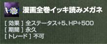漫画★全巻ドットコム コラボイベント開始!_d0114936_1310888.jpg
