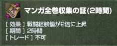 漫画★全巻ドットコム コラボイベント開始!_d0114936_14594468.jpg