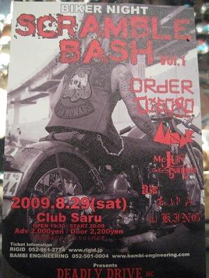 【イベント】SCRAMBLA BASH VOL.1 BIKER NIGHT_c0152253_1153833.jpg