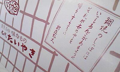 ◆東京たいやき御三家 ~四谷「わかば」_b0008655_1323845.jpg