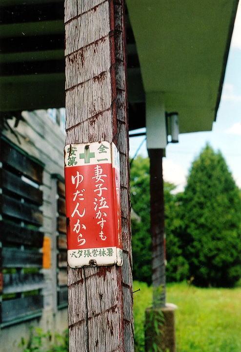 小樽・鉄路・写真展2008ダイジェスト ~夕張・空知~_d0140869_12981.jpg