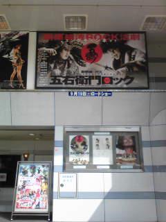 五右衛門ロック 劇場看板 in 丸の内_f0162980_1673045.jpg