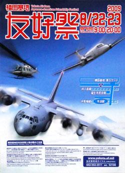 戦闘機を見に行こう!_a0075387_16343839.jpg