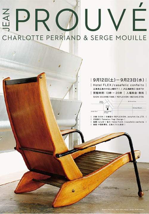 JEAN PROUVE CHARLOTTE PERRIAND & SERGE MOUILLE_d0062690_18163351.jpg