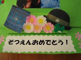 祝賀会プログラム.JPG