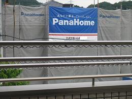 パナホーム.JPG