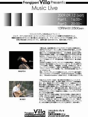 9月12日MUSIC EVENT!!!_c0187025_173949.jpg