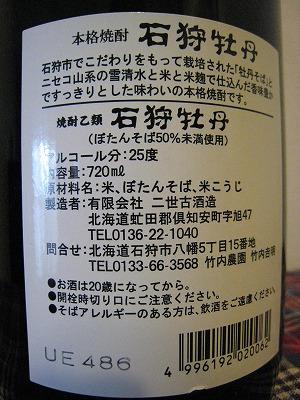 石狩牡丹焼酎!そば吉&竹内農場プロデュース!数量限定です!_c0134029_15245180.jpg
