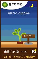 b0018946_23174431.jpg