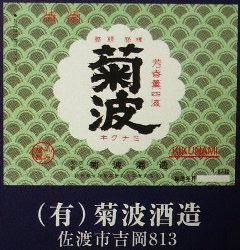 北前船と日本酒 【佐渡】_f0193752_19551345.jpg